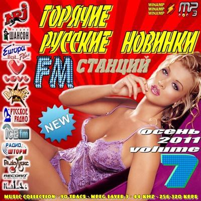 Горячие русские новинки FM станций. Осень Vol.7 (2011)