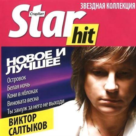 Виктор Салтыков - Новое и Лучшее (2011)