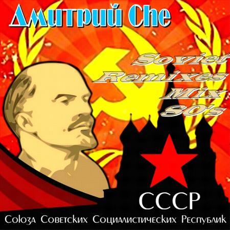 ������� Che - Soviet Remixes Mix 80's (2011)