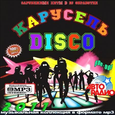 Карусель Disco (2011)