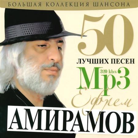 Ефрем Амирамов - 50 наилучших песен (2011)