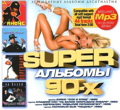Super альбомы 90-х (2011)