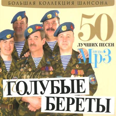 Голубые береты - 50 наилучших песен (2011)