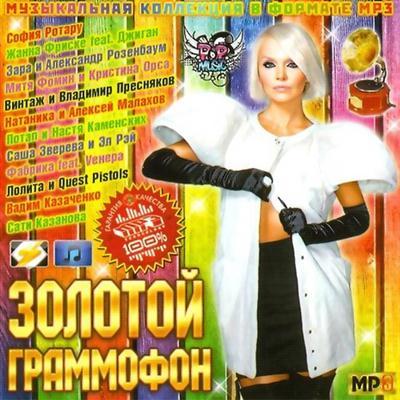 Золотой граммофон. 200 хитов (2011)