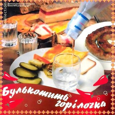 Булькотить горілочка (2011)