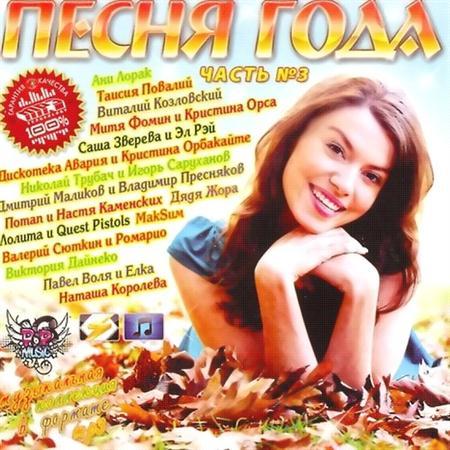 Песня Года Vol.3 (2011)