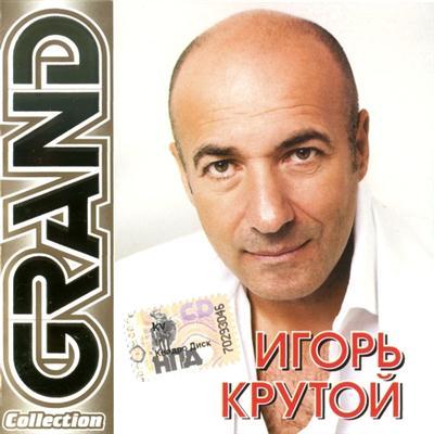 Игорь Крутой - Grand Collection (2010)