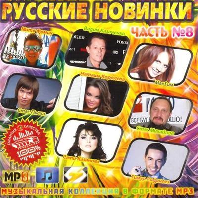 Русские новинки vol 8 2011