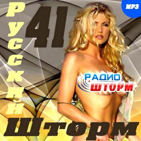 Русский Шторм - 41 (2011)