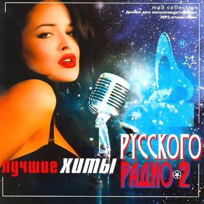 Лучшие Хиты Русского Радио 2 (2011)