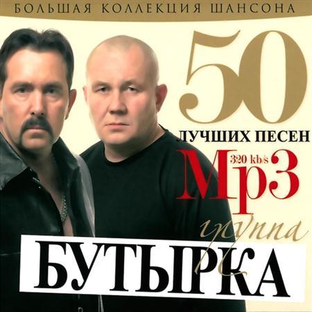Бутырка - 50 наилучших песен (2011)