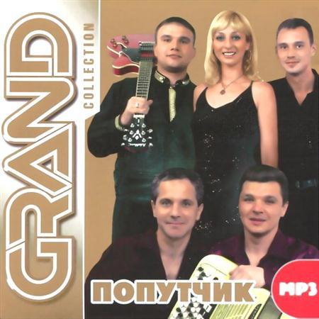 Попутчик - Grand Collection (2011)
