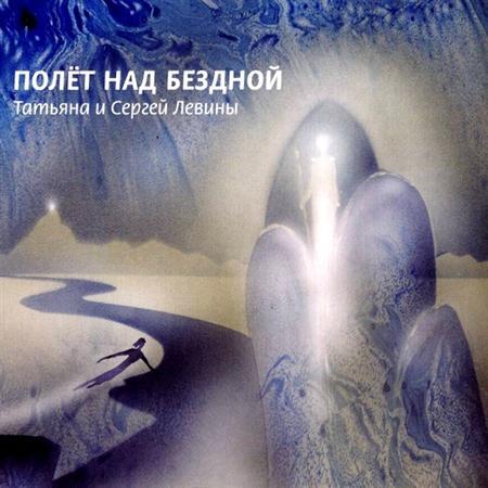 Елизавета и Сергей Левины - Полёт над бездной (2010)