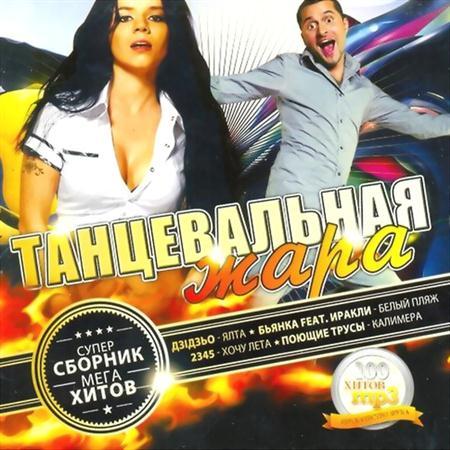 Танцевальная жара. Супер сборник (2011)