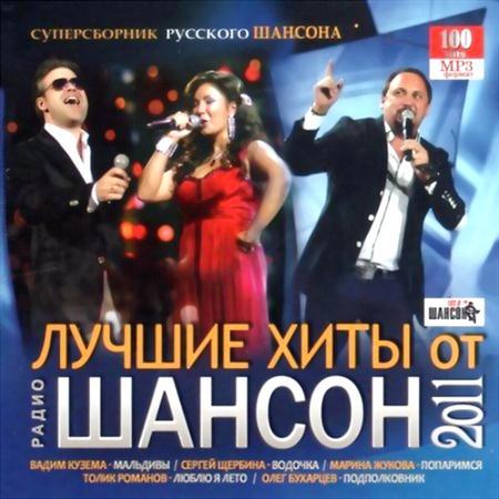 Лучшие хиты от радио Шансон (2011)
