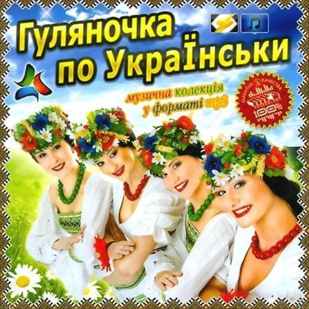 Гуляночка по Українськи (2011)