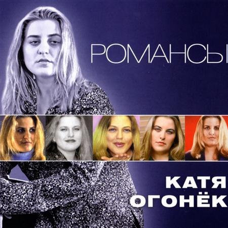 Катя Огонёк – Романсы (2011)