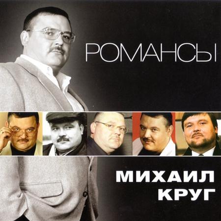 Михаил Круг – Романсы (2011)