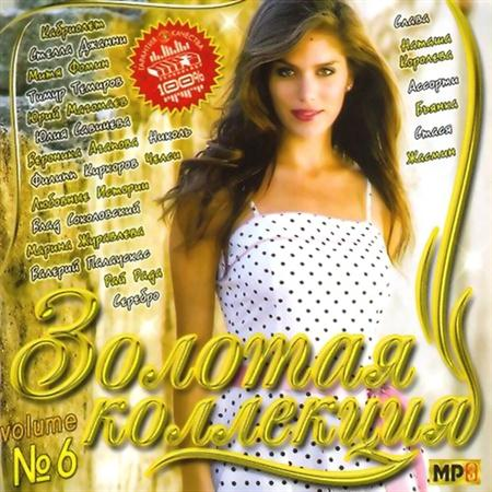 Золотая Коллекция Vol.6 (2011)