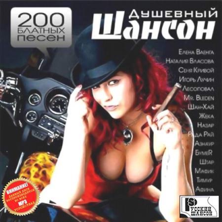Душевный шансон. 200 блатных песен (2011)
