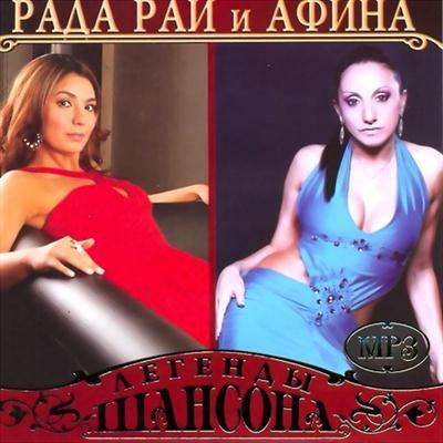 Рада Рай и Афина - Легенды шансона (2011)