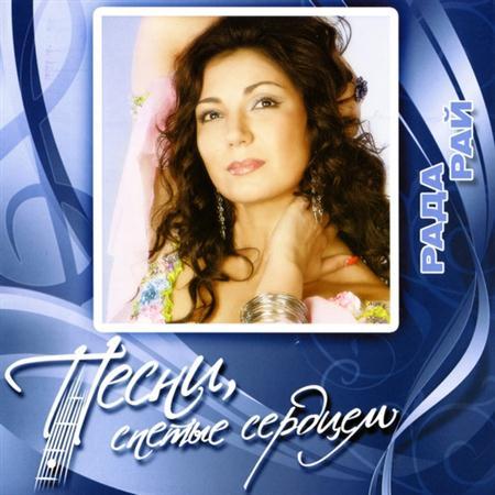 Счастлива Рай – Песни, спетые сердцем (2011)