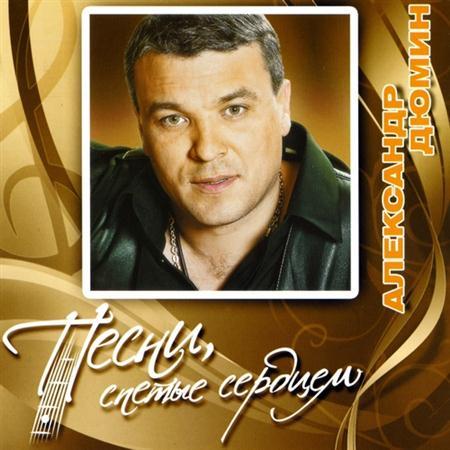 Александр Дюмин – Песни, спетые сердцем (2011)