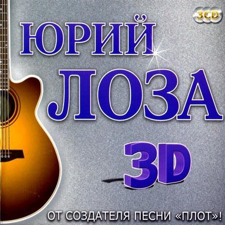 Юрий Лоза - 3D (2011)