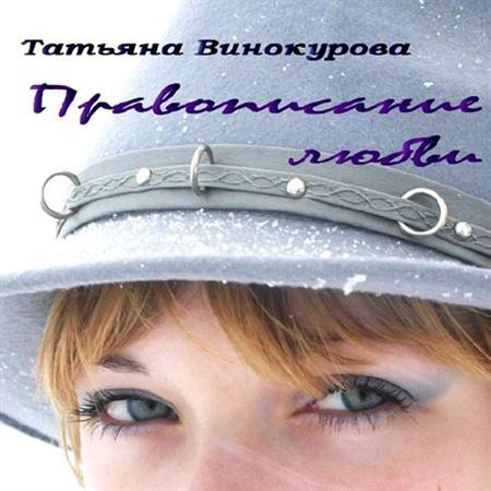 Татьяна Винокурова - Правописание любви (2011)