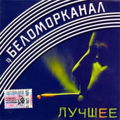 Беломорканал - Лучшее (2004)