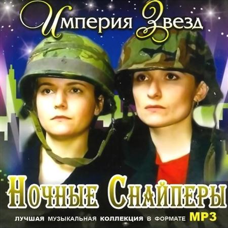 Ночные Снайперы - Империя звезд (2011)