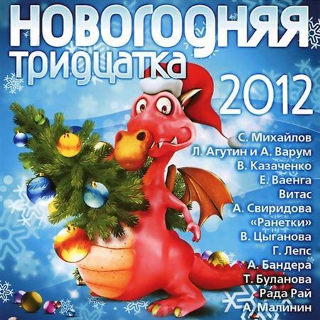 Новогодняя тридцатка 2012 (2011)
