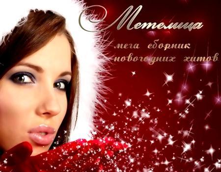 Метелица. Мега сборник новогодних хитов (2000-2011)