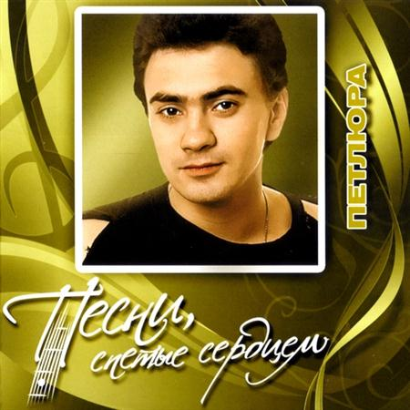 Петлюра - Песни, спетые сердцем (2011)