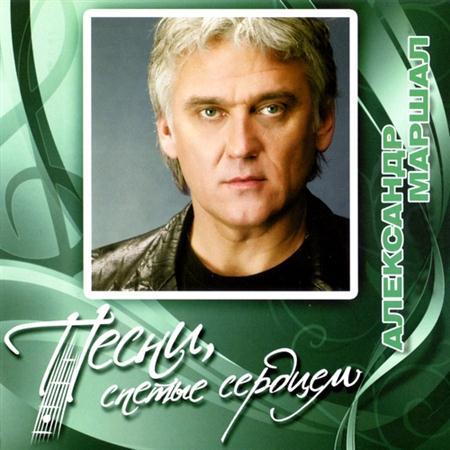 Александр Маршал - Песни, спетые сердцем (2011)