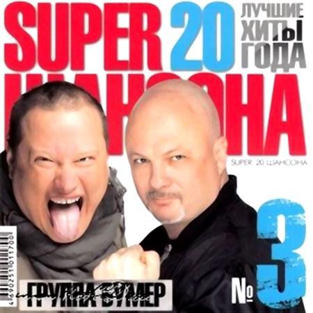 Super 20-ка Шансона vol.3 (2011)