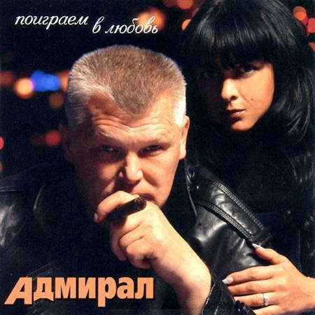 Адмирал – Поиграем в любовь (2011)