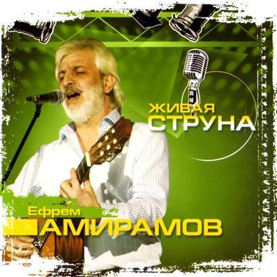 Ефрем Амирамов – Живая струна (2011)