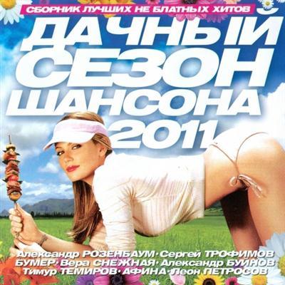 Дачный сезон шансона (2011)