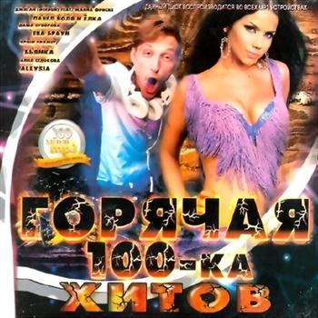 ������� 100 - �� ����� (2011)