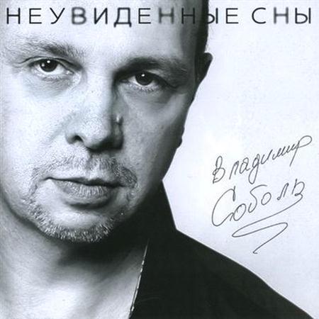 Владимир Соболь - Неувиденные сны (2011)