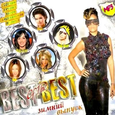 Best Of The Best. Зимний выпуск (2011)