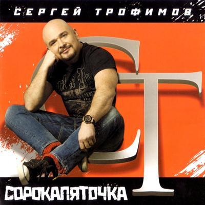 Сергей Трофимов - Сорокопяточка (2011)