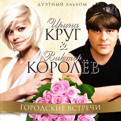 Ирина Круг & Виктор Королёв – Городские встречи (2011)