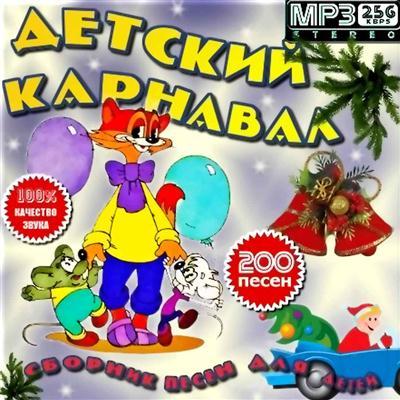 Детский карнавал (2011)