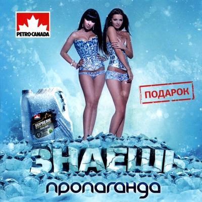 Пропаганда - Знаешь (2011)