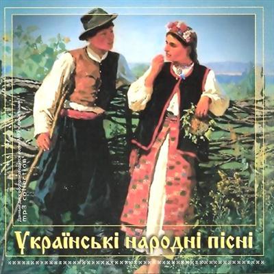 Українські народні пісні (2011)