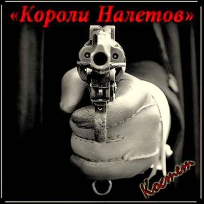 Костет - Короли Налетов (2011)