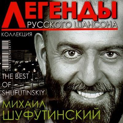Михаил Шуфутинский - Легенды Русского Шансона (2011)