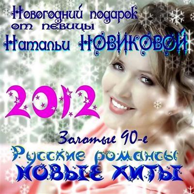 Наталья Новикова - Новогодний Подарок (2011)